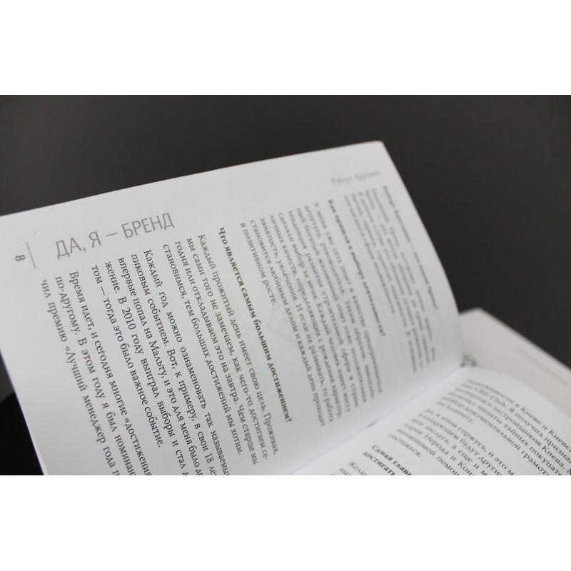 «Да, Я Бренд, или Как достичь успеха в кризис» Константин Галюк