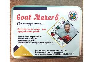 """Коучинговая игра """"Goal Makers"""""""